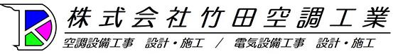 竹田空調工業